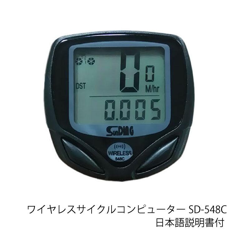 送料無料 受賞店 高級な 配線不要 雨天時走行も安心の防水設計 日本語説明書付 ワイヤレスサイクルコンピューターSD-548C