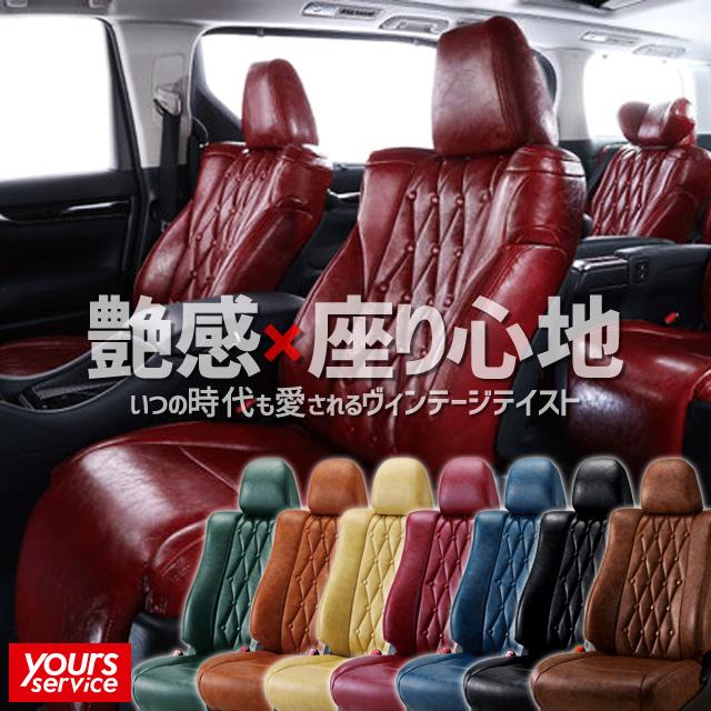 ベレッツァ ヴィンテージスタイル(チェスターフィールド) シートカバー トヨタ ノア(80系後期) 多彩なヴィンテージカラーとふかふかな座り心地 5色【noah のあ】