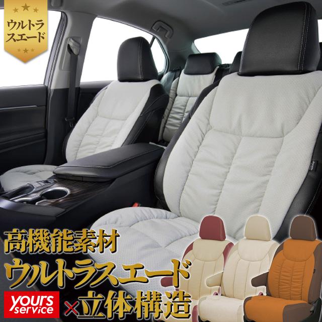 ヴォクシー(80系前期) シートカバー 1台分セット クラッツィオ [ ウルトラスエード ] voxy ぼくしー 80系 国内生産 立体構造 カスタムモデル プレミアム 最上級モデル トヨタヴォクシー(80系前期)シートカバー【RCP】