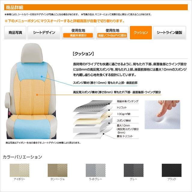 背もたれ下部、座面後部とウイング部分には高反発スポンジを、背もたれ上部、座面前部他にはスポンジを内蔵し座り心地を良くする設計にしています