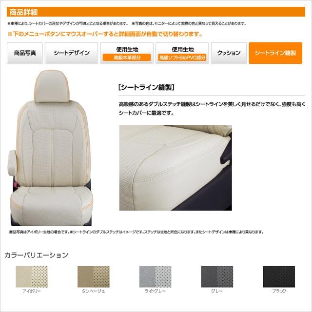 シートラインを美しく見せるダブルステッチ縫製は、強度も高くシートカバーに最適です