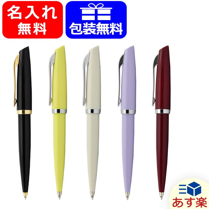 【あす楽対応可】名入れ ボールペン アウロラ AURORA スタイル ボールペン GT/CT 全5色 AR-E32 ボールペン ギフト プレゼント