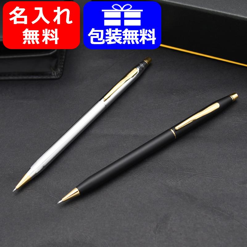 シャープペン 名入れ クロス ペンシル 0.7mm クラシック センチュリー GT メダリスト 330305/クラシックブラック 250305-07 CROSS プレゼント ギフト 誕生日祝い 進級祝い 記念日 高級筆記具 名前入り 名入り