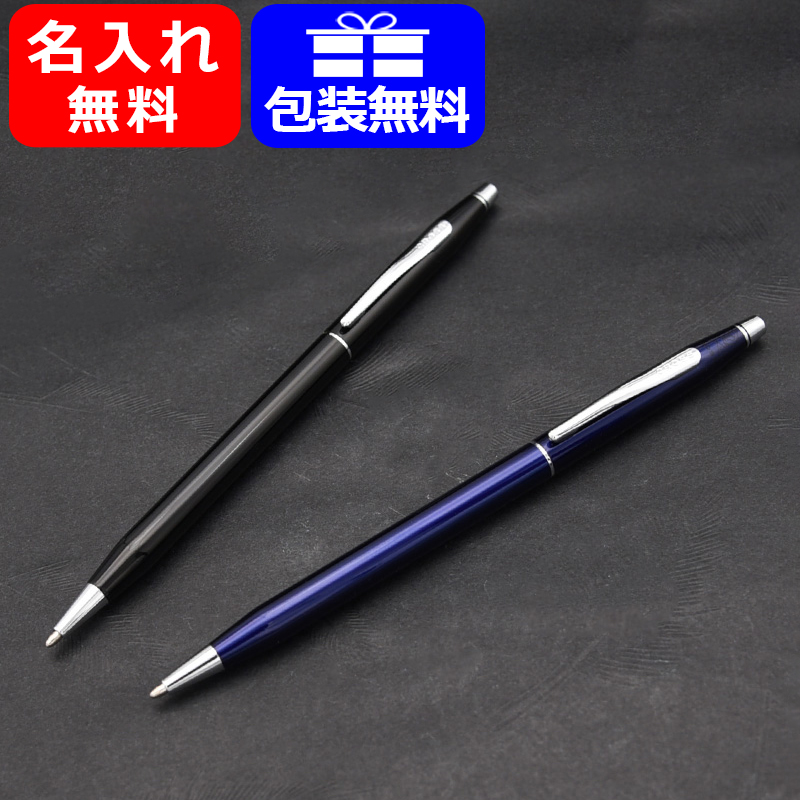 名入れ ボールペン クロス CROSS ボールペン クラシック センチュリー Classic Century ブラックAT0082-77/ブルーAT0082-112 ギフト 誕生日祝い 進級祝い 記念日 高級筆記具 名前入り 名入り