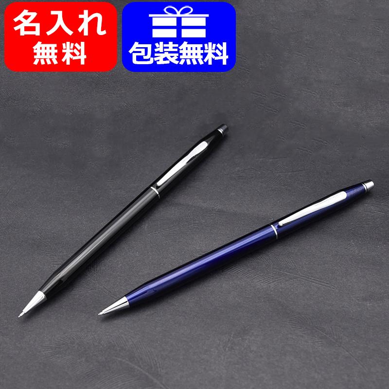 シャープペン 名入れ クロス ペンシル 0.7mm AT0083 クラシック センチュリー CT ブラックラッカー #77/ブルー #112 CROSS プレゼント ギフト 誕生日祝い 進級祝い 記念日 高級筆記具 名前入り 名入り