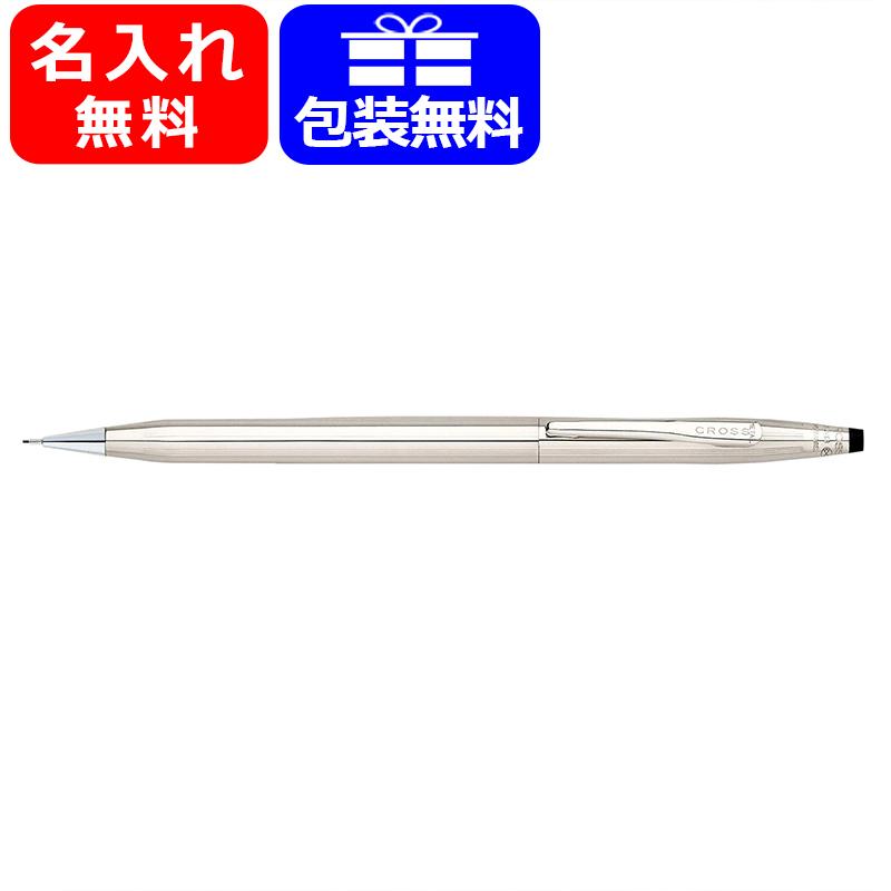 シャープペン 名入れ クロス ペンシル 0.7mm H300305 クラシック センチュリー Classic Century スターリングシルバー CROSS プレゼント ギフト 誕生日祝い 進級祝い 記念日 高級筆記具 名前入り 名入り