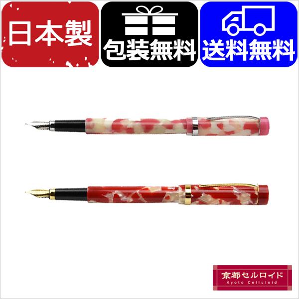 京都セルロイド Kyoto celluloid 万年筆 シリンダータイプ 包装無料 万年筆 鯉GT/桜CT Mサイズ 0102F-G/0202F