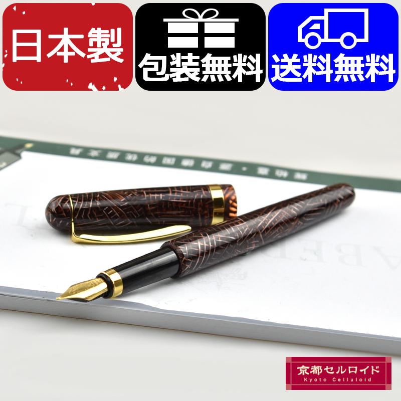 京都セルロイド Kyoto celluloid 松葉シリーズ シガータイプ 万年筆 包装無料・送料無料 松葉GT 金メッキ Mサイズ 0701F