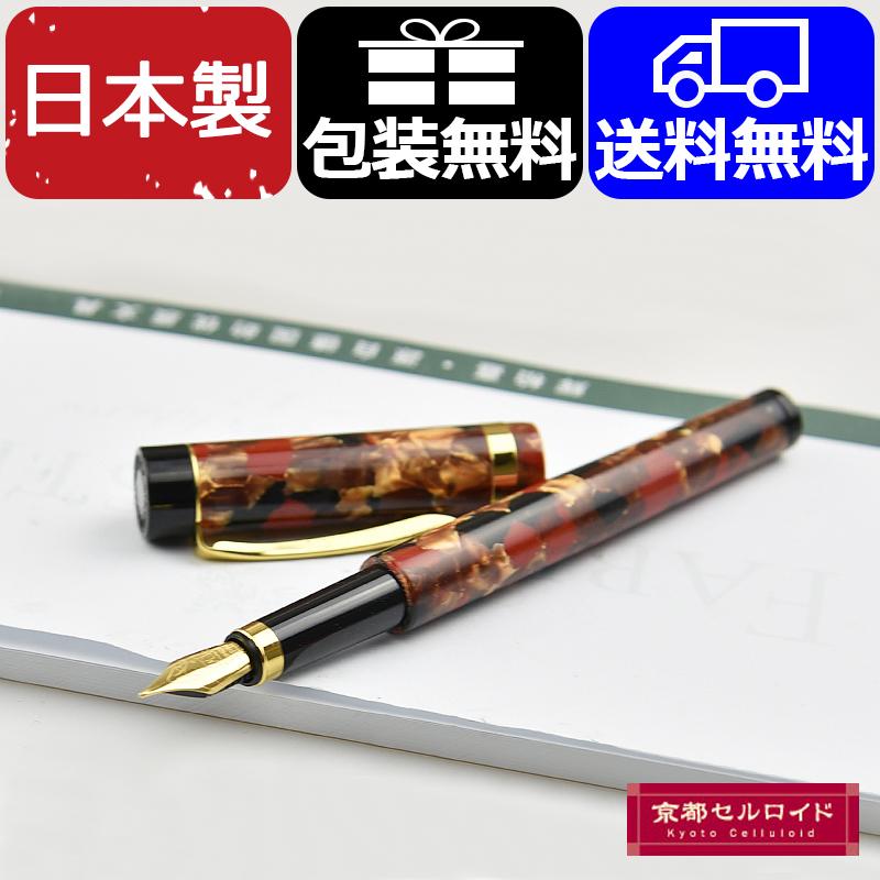 京都セルロイド Kyoto celluloid 黒丹シリーズ シリンダータイプ 万年筆 包装無料・送料無料 黒丹GT Mサイズ 0802F