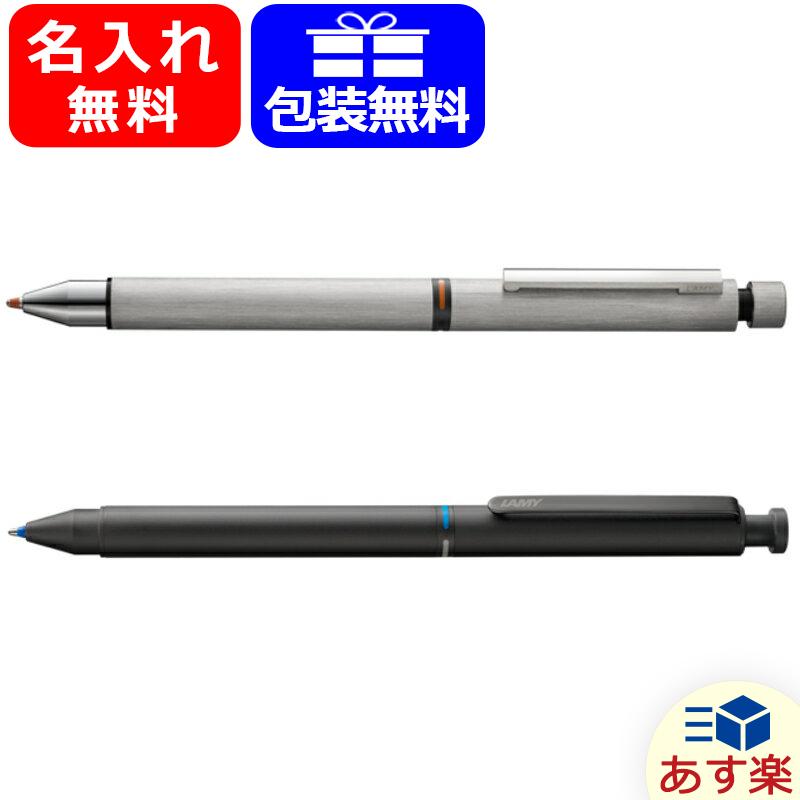 【あす楽対応可】ボールペン 名入れ 多機能ペン 名入れ ラミー 複合筆記具 LAMY トライペン 2色ボールペン&ペンシル マットステンレス L759/マットブラック L746 複合ペン ギフト プレゼント 記念品 文房具