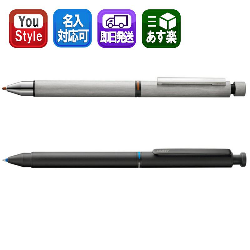 【あす楽対応可】多機能ペン ラミー 複合筆記具 LAMY トライペン 2色ボールペン&ペンシル マットステンレス L759/マットブラック L746 複合ペン