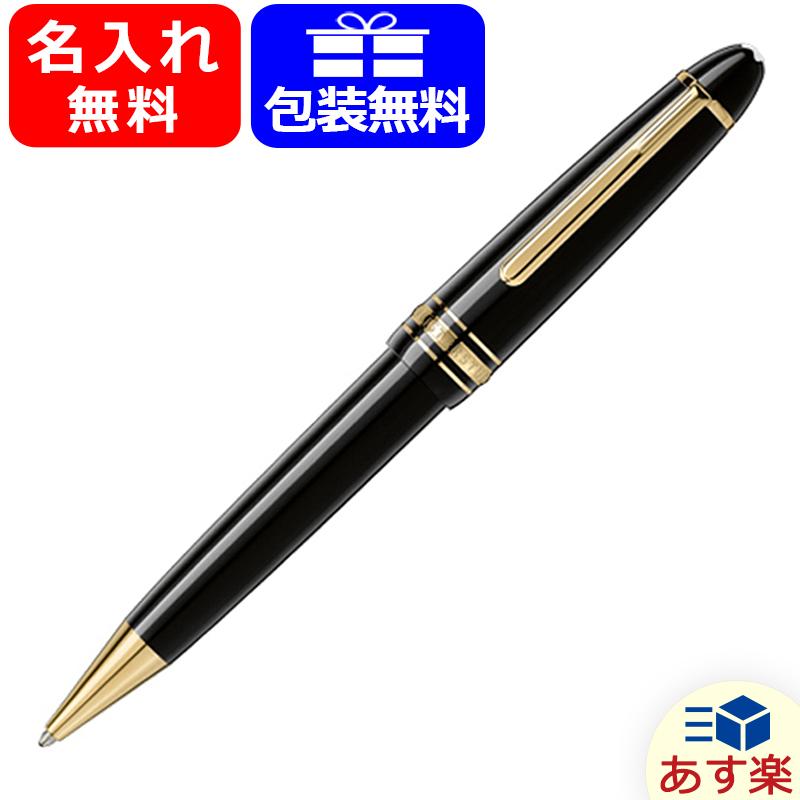 【あす楽対応可】ボールペン 名入れ モンブラン ボールペン 161 マイスターシュテュック ル・グラン 10456 ゴールドコーティング ブラック MONTBLANC Meisterstuck ギフト 祝い 高級筆記具 プレゼント 文房具 名前入り 名入り