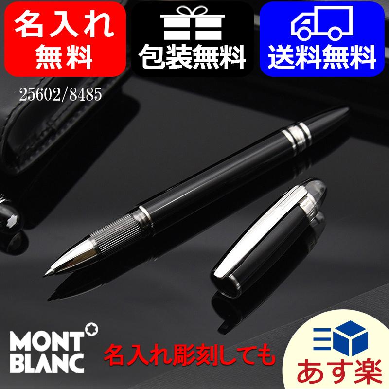 ボールペン 名入れ モンブラン 25602 スターウォーカー 8485 名入れ無料 送料無料 包装無料 プラチナレジン ファインライナー/ローラーボールペン兼用 ギフト祝い 進級祝い 記念日 高級筆記具 おしゃれ