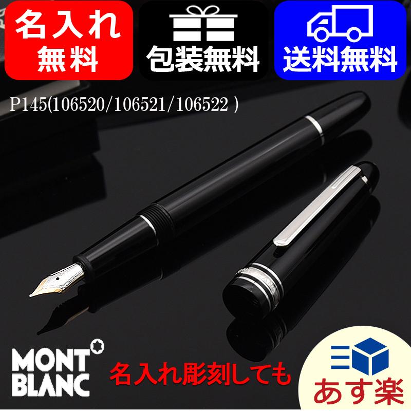 モンブラン P145 万年筆 プラチナライン 106520/106521/106522名入れ 万年筆 マイスターシュテュック クラシック MONTBLANC EF/F/Mサイズ ギフト 祝い 高級筆記具 プレゼント 名前入り