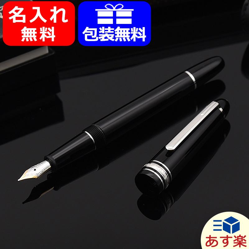【あす楽対応可】モンブラン P145 万年筆 プラチナライン 106520/106521/106522名入れ 万年筆 マイスターシュテュック クラシック MONTBLANC EF/F/Mサイズ ギフト 祝い 高級筆記具 プレゼント 名前入り