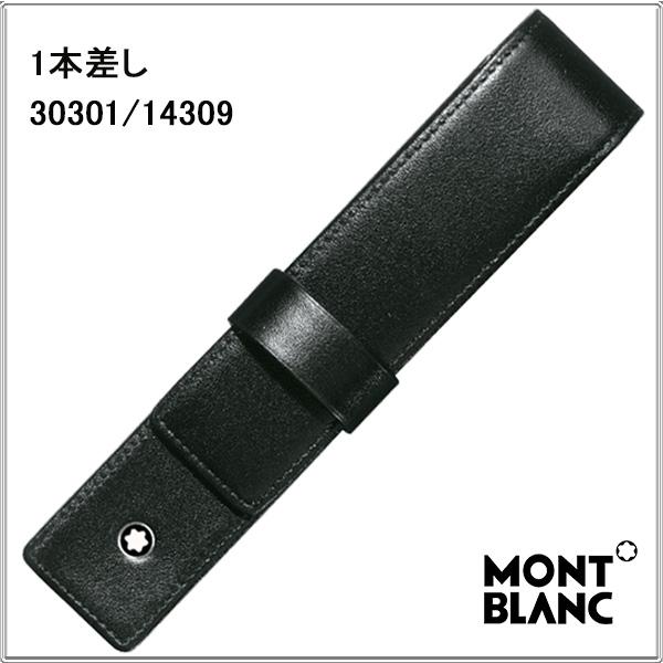 モンブラン ペンケース 1本差 筆入れ MONTBLANC 筆箱 14309(30301) カーフレザー ブラック ギフト 誕生日祝い 進級祝い 記念日