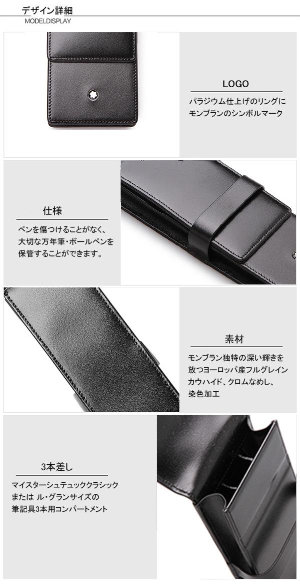 online store 5f15e 3c962 筆箱 MONTBLANC 筆入れ 3本差 ペンケース モンブラン 14313 ...