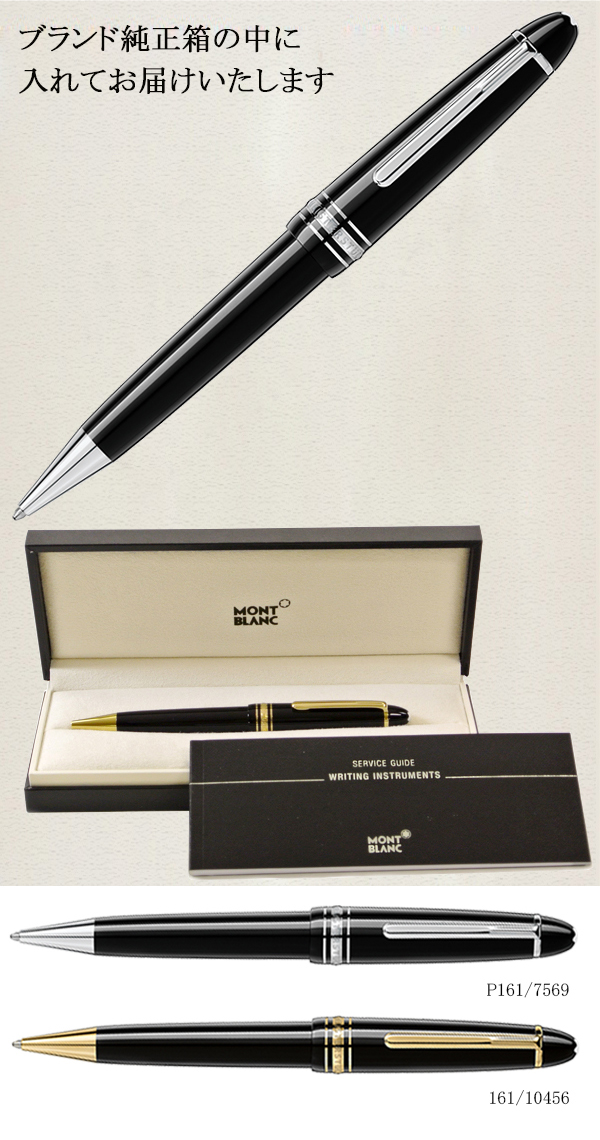 630903573682d Mont Blanc MONTBLANC meisterstuck Platinum Le Grand 7569 ballpoint pen  black CT P161