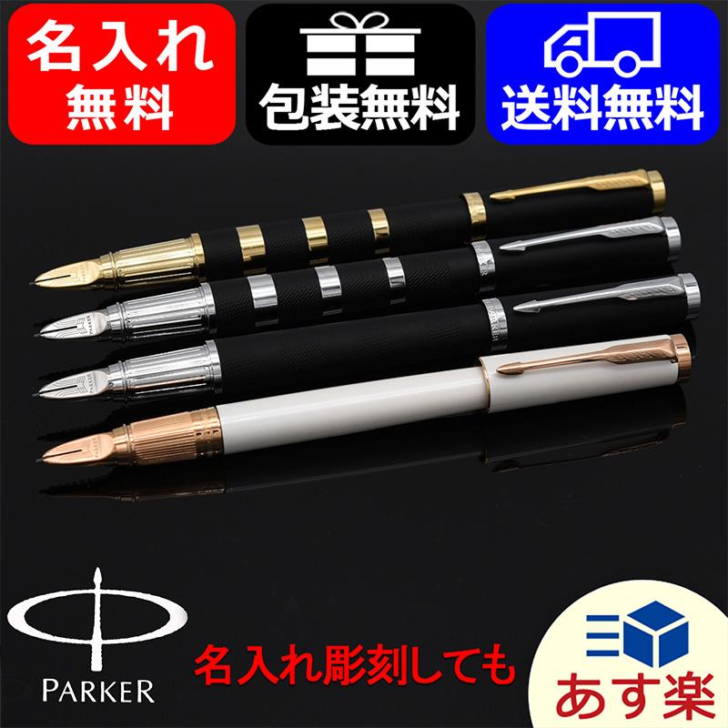 【あす楽対応可】名入れ 5th パーカー PARKER 5th(万年筆でもボールペンでもない第5の筆記モード)インジェニュイティ INGENUITY 全4色 Fサイズ 1975