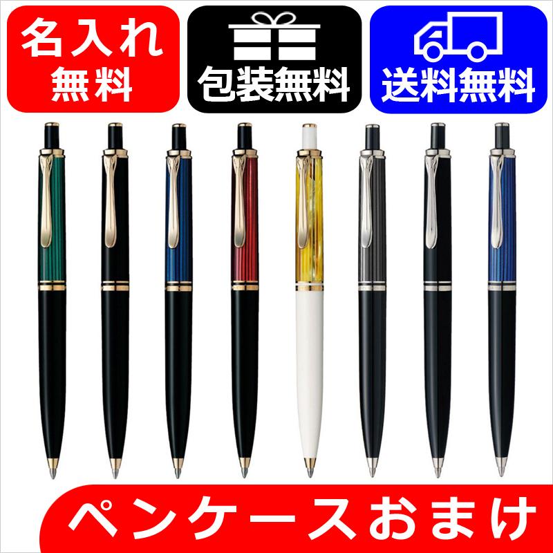 ボールペン 名入れ ペリカン PELIKAN スーベレーン K400/K405 ボールペン 全8色 名入れ無料 ラッピング無料 送料無料 ギフト プレゼント 記念品 文房具