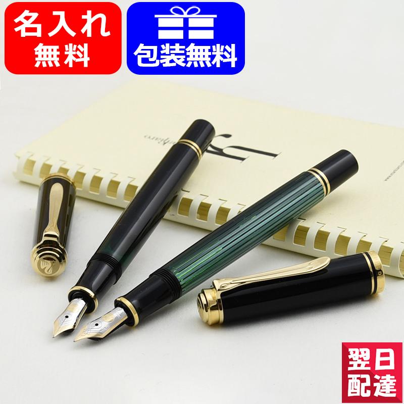 You Style Pelican Pelikan Sub Lane Fountain Pen Green Stripe Rh