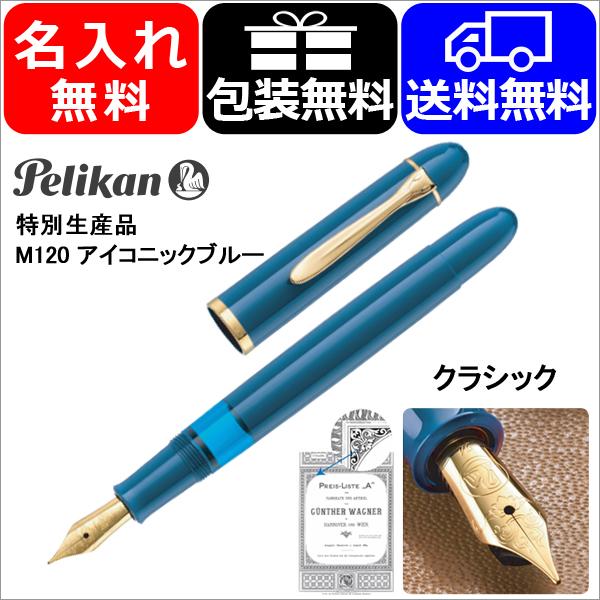 【限定品】名入れ 万年筆 ペリカン PELIKAN 万年筆 特別生産 クラシック M120 アイコニックブルーGT Classic M120 Iconic Blue 24K EF/F M120BL 名入れ無料 ラッピング無料 送料無料 ギフト 父の日