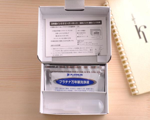 플래티넘 만년필 PLATINUM 안료 잉크/염료 잉크 공동 만년필 전용 잉크 클리너 세트 PLA-ICL-1200