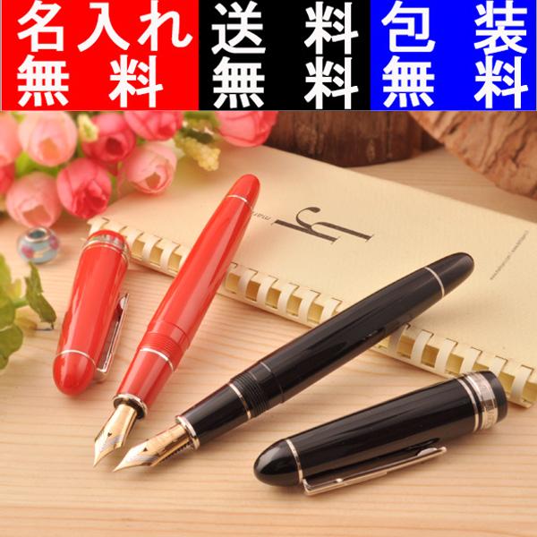 Platinum PLATINUM President fountain pen black / skilled F/M/B PLA-PTB-25000PR