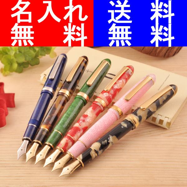 Platinum #3776 celluloid fountain pen goldfish / cherry / green / beccou / Ishigaki / midnight ocean fine / in AZA / bold PLA-PTB-30000S
