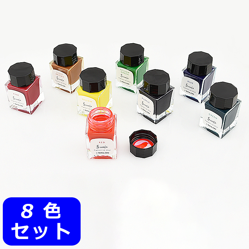 セーラー万年筆 SAILOR 消耗品 STORiA(ストーリア)万年筆用 顔料 ボトルインク インク INK 20ml 8色セット 13-1006