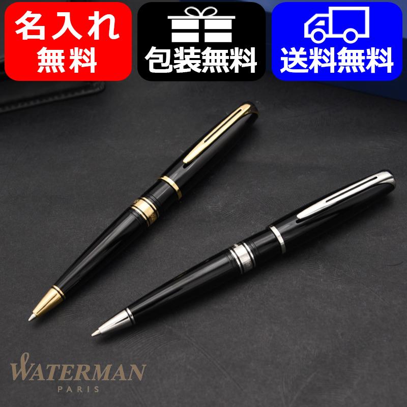 ボールペン 名入れ ウォーターマン WATERMAN チャールストン ボールペン GT/CT 全2色 S22333 ギフト プレゼント 記念品 文房具