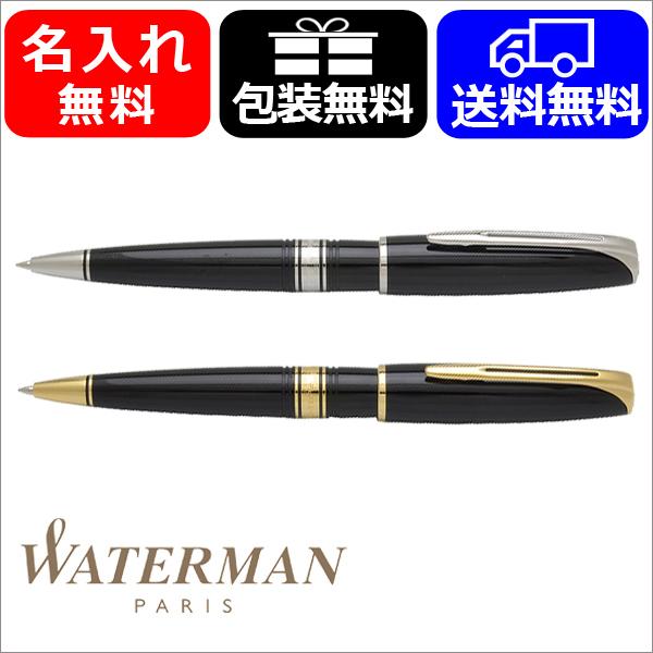 ボールペン 名入れ ウォーターマン WATERMAN チャールストン ボールペン GT/CT 名入れ無料 包装無料 送料無料 全2色 S22333 ギフト プレゼント 記念品 文房具 父の日