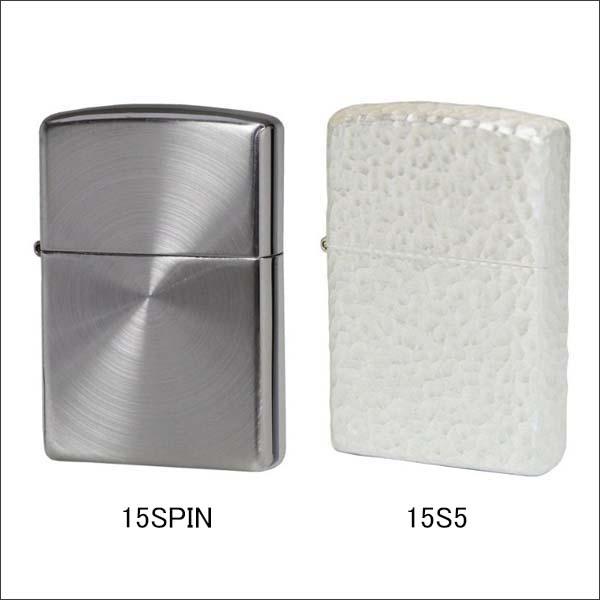 ジッポー ZIPPO ライター 純銀 ツチメ加工 #15S5/スピン加工 #15SPIN