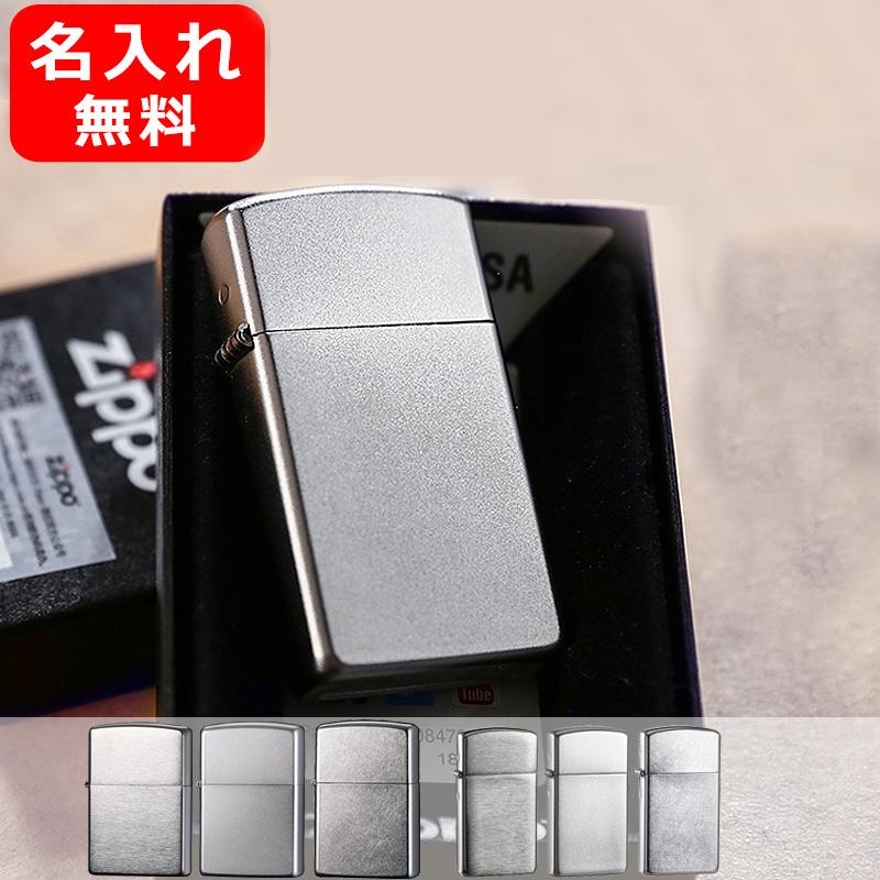 名入れ無料 限定モデル 包装不可 彫刻 刻印可 オイルライター 喫煙具 ライター 名入れ ジッポー Zippo Lighter スタンダード ZP-1605 クローム ZP-1600 ZP-1607 ネーム入れ 名前入り ZP-207 ブラッシュ ZP-200FB ZP-205 舗 クロームサテーナ