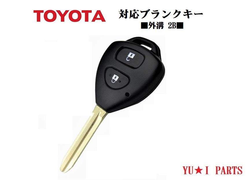 ■ トヨタ 新型2ボタン ブランクキー ブランド買うならブランドオフ キーレスキー 合鍵 200系ハイエース レジアスエース ノア ヴォクシー アルファード カローラオーリス 有名な RAV4 アイシス オーリス ルミオン ウィッシュ ヴィッツ ポルテ カローラ フィルダー