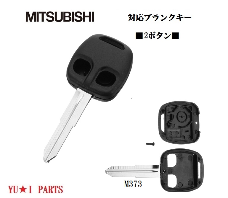 Old-model M373 MIT11 Mitsubishi key Mitsubishi right groove 2 button outer  channel blank squeakless key duplicate key Lancer Lancer evolution Pajero