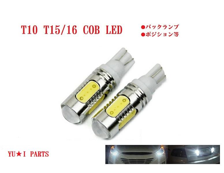 T10 T16 15プロジエクターレンズCOB LEDルームランプ ポジション 新着セール 日本最大級の品揃え バックランプ等 プリウス等 アクア セレナ ハリアー アルファード