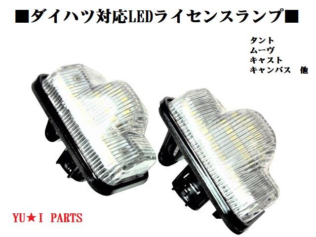 ☆ダイハツ タント タントカスタム ムーヴ 日本最大級の品揃え ムーヴカスタム ムーヴキャンバス2個セット フル交換式 ナンバー灯 賜物 ライセンスランプ LED