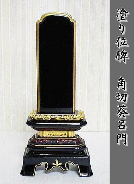 塗り位牌 角切葵日呂門6.0号(すみきりあおい)【送料無料】
