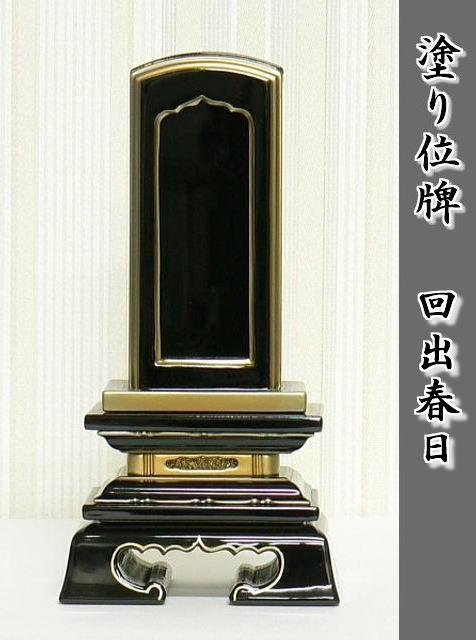 塗り位牌 回出春日6.0号(くりだしかすが)【送料無料】