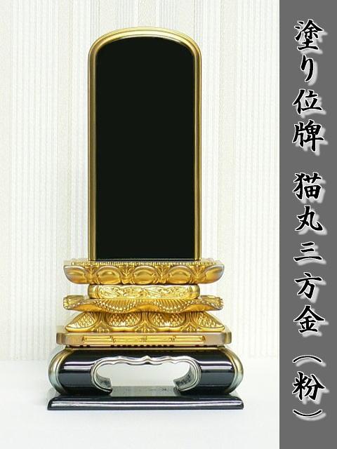 塗り位牌 猫丸三方金5.0号(ねこまるさんぽうきん)【送料無料】