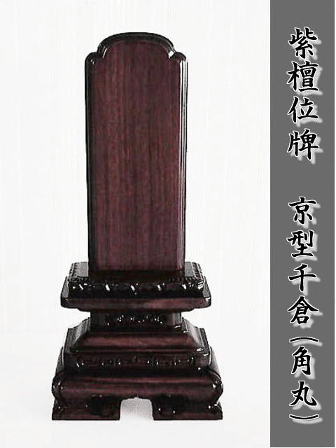 唐木位牌 紫檀京型千倉4.5号(こくたんきょうがたちくら)【送料無料】