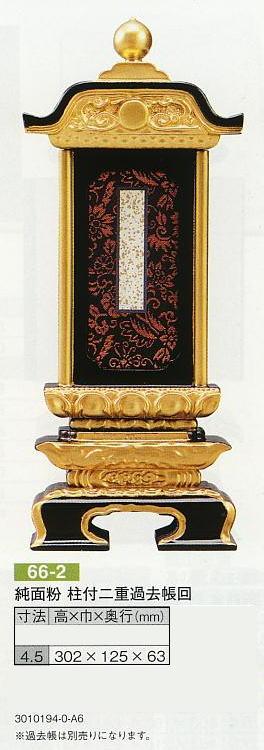 塗り位牌 柱付二重過去帳回出4.5号(はしらつきにじゅうかこちょうくりだし)【送料無料】