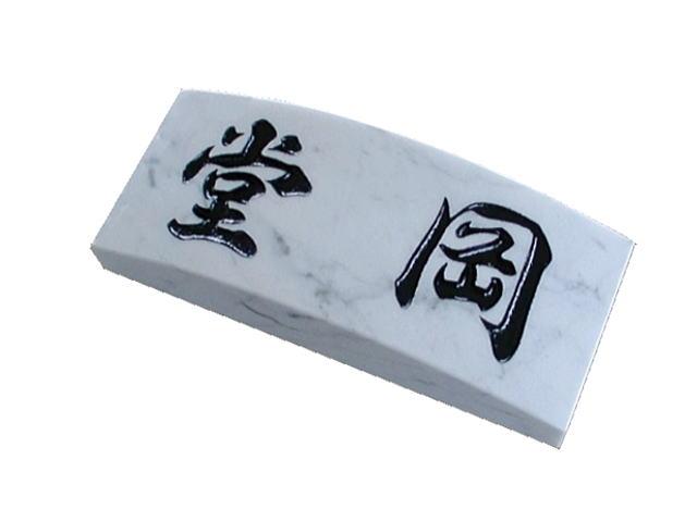 当店だけのオリジナル! 白大理石アーチ型表札・ビアンコカララ【送料無料】