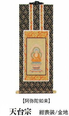 お仏壇用の掛軸 御本尊の単品です お仏壇用掛軸 テレビで話題 激安通販ショッピング 50代 御本尊 並仕立