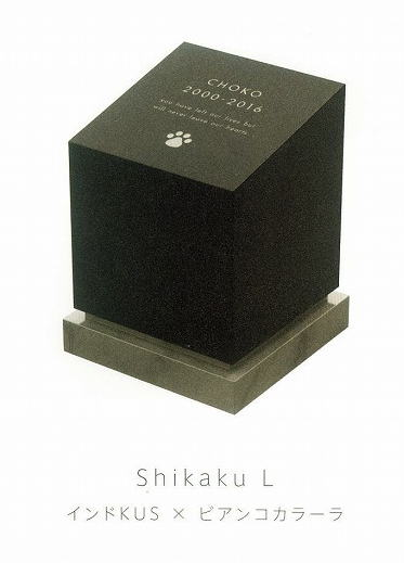 【Petcoti】【屋内外兼用のペット墓石】Shikaku(四角)Lサイズ ブラック(インドKUS) No-07