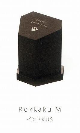 【Petcoti】【屋内外兼用のペット墓石】Rokkaku(六角)Mサイズ ブラック(インドKUS) No-08