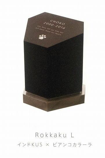 【Petcoti】【屋内外兼用のペット墓石】Rokkaku(六角)Lサイズ ブラック(インドKUS) No-08
