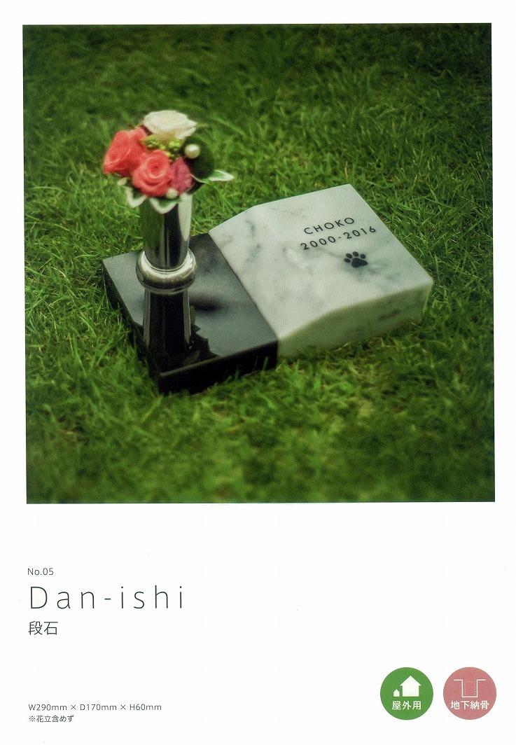 【Petcoti】【屋外用ペット墓石】Dan-ishi(段石) No-05
