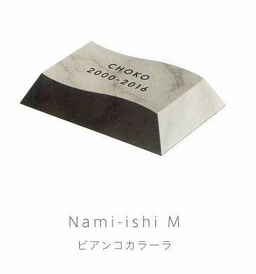 【Petcoti】【屋外用ペット墓石】Nami-ishi(波石)Mサイズ ホワイト(ビアンコカラーラ) No-06